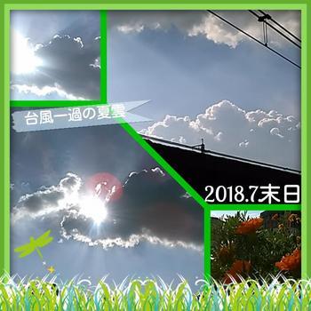 2018-07末日